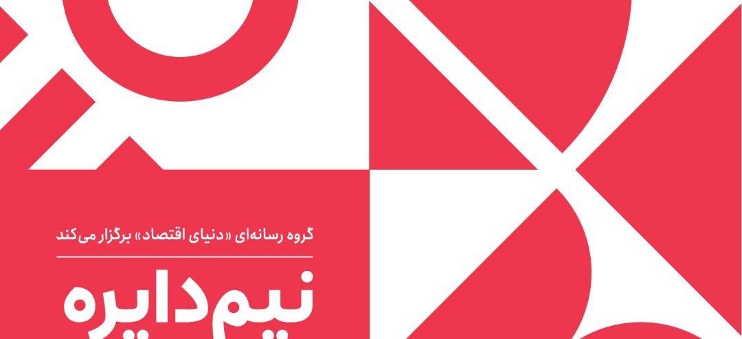 بررسی بازار تجارت الکترونیکی ایران در رویداد نیمدایره