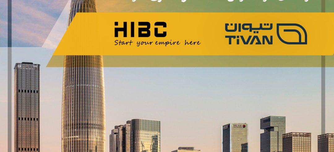 همکاری مشترک باشگاه کارآفرینی تیوان و فضای کار اشتراکی HIBC شروع شد