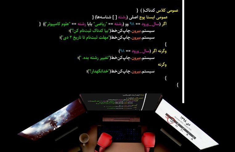 علی بابا، حامی مسابقه برنامهنویسی کدناک دانشگاه شریف