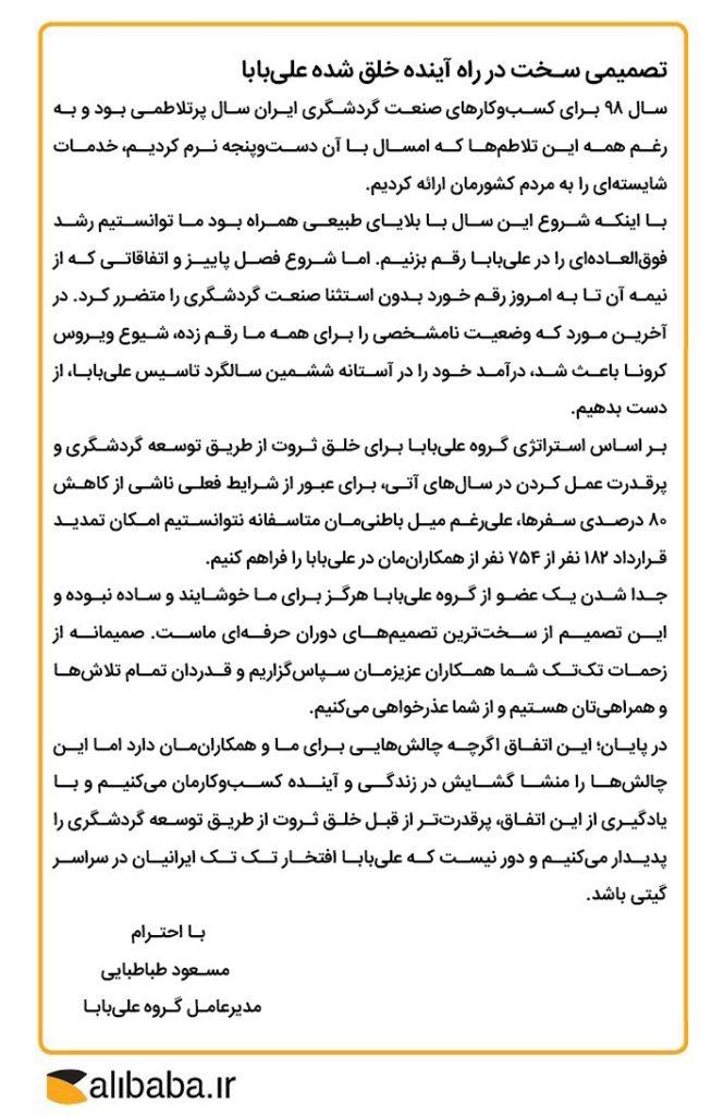 بیانیه علی بابا