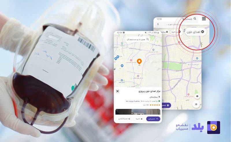 اهدای خون با مسیریابی بلد
