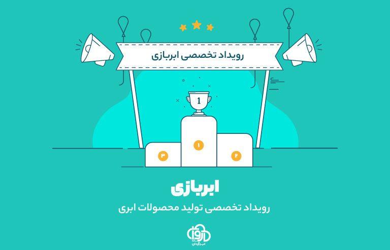 «ابر بازی» ابرآروان آنلاین برگزار میشود