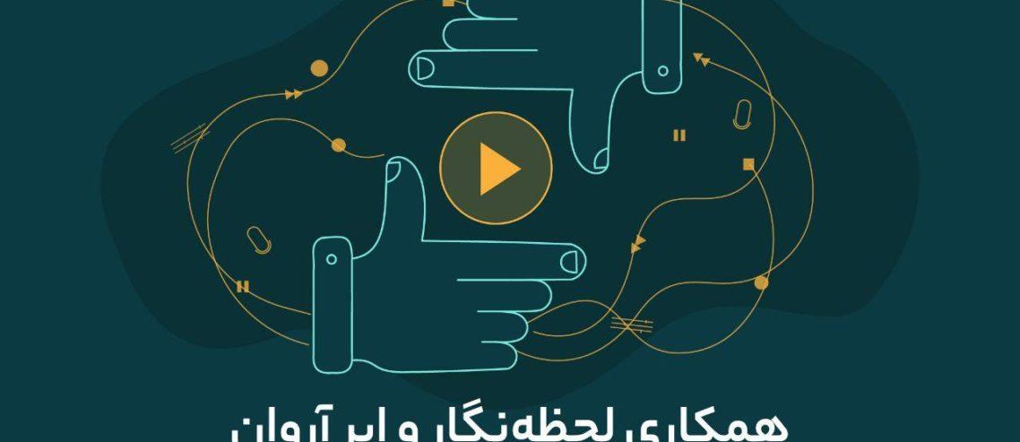 مشارکت ضدانحصار؛ آغاز همکاری «لحظهنگار» و «ابر آروان»