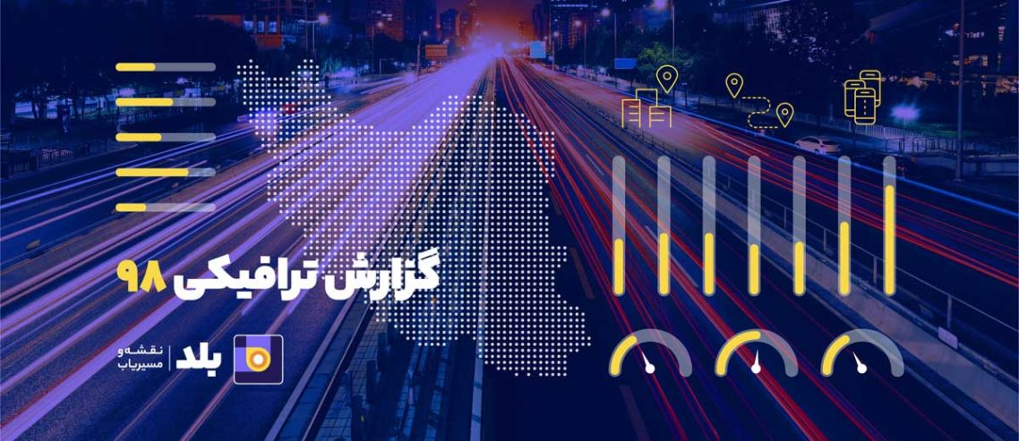 مسیریاب بلد؛ میانگین سرعت در بزرگراههای تهران چقدر است؟