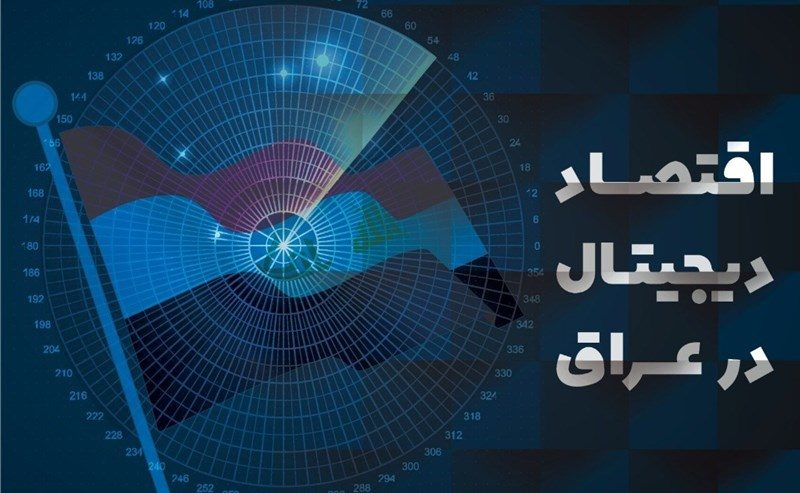 گزارش اقتصاد دیجیتال در عراق