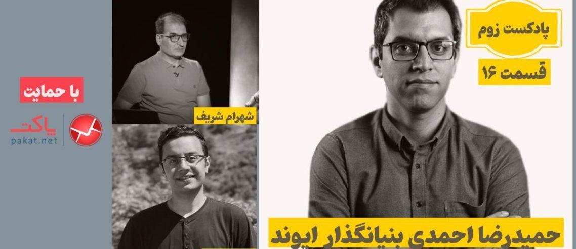 پادکست زوم قسمت شانزدهم؛ گفتوگو با حمیدرضا احمدی، مدیرعامل شرکت ایوند