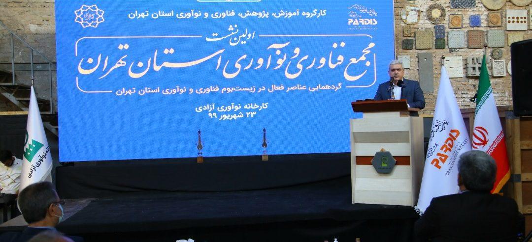 اولین نشست مجمع فناوری و نوآوری استان تهران برگزار شد