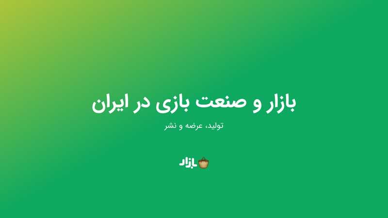 گزارش جدید کافهبازار: سهم ناچیز بازیهای موبایلی در ایران