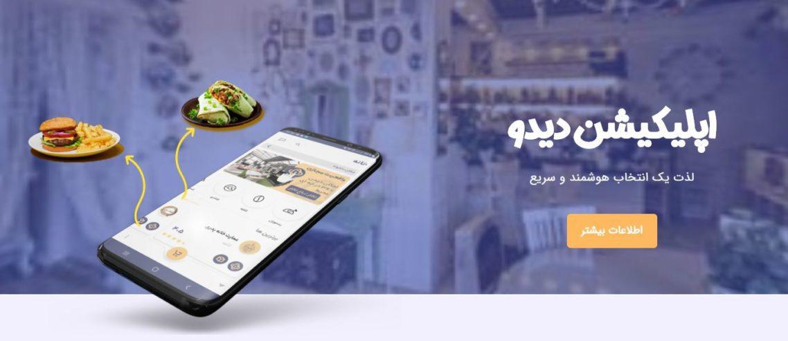 سفارش آنلاین غذا دیدو