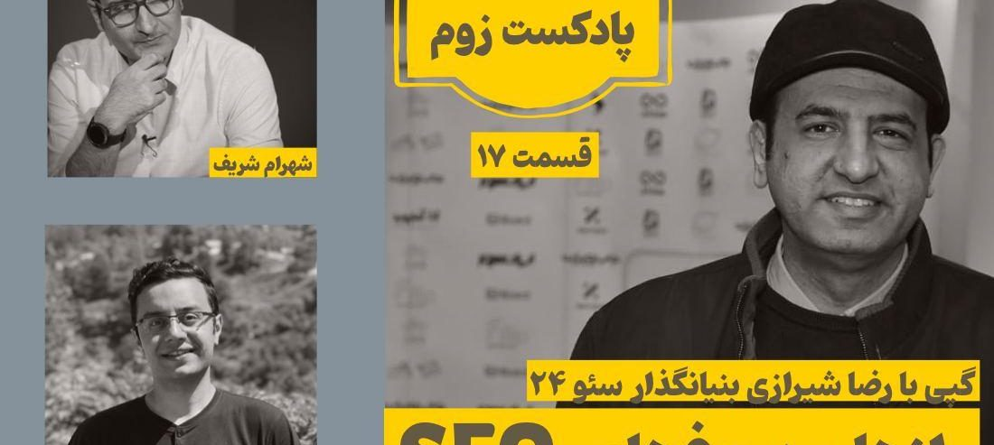 پادکست زوم قسمت هفدهم؛ گفتوگو با رضا شیرازی، مدیرعامل شرکت سئو۲۴