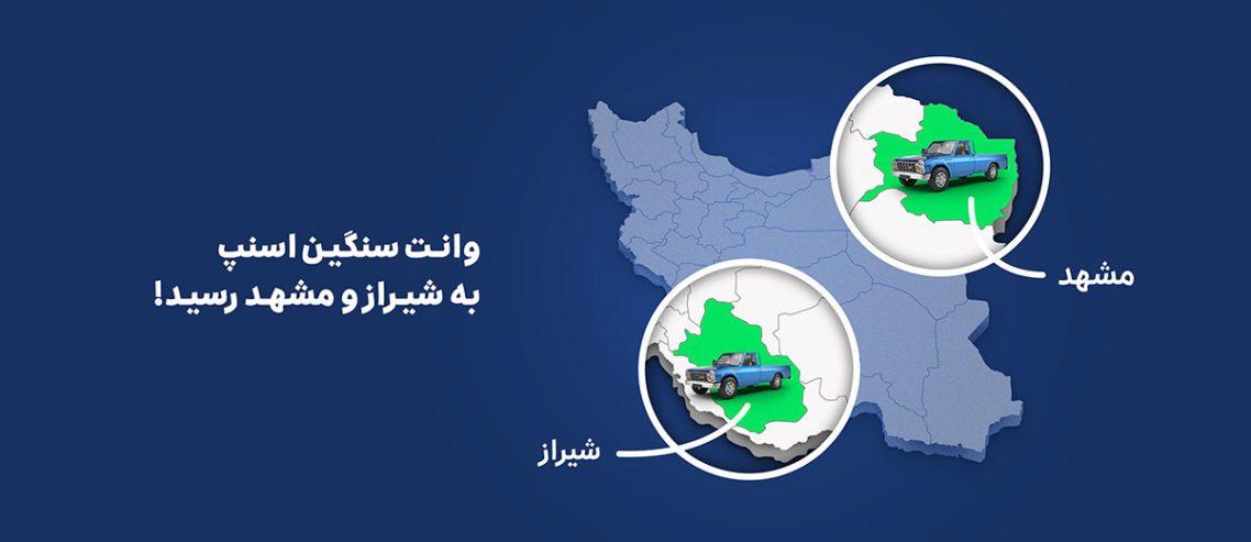 آغاز فعالیت سرویس وانت سنگین اسنپ در شیراز و مشهد
