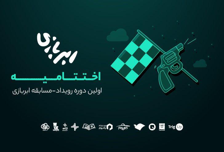 اختتامیه مسابقه ابربازی؛ ۸ استارتآپ ابری جدید وارد بازار فناوری ایران شد