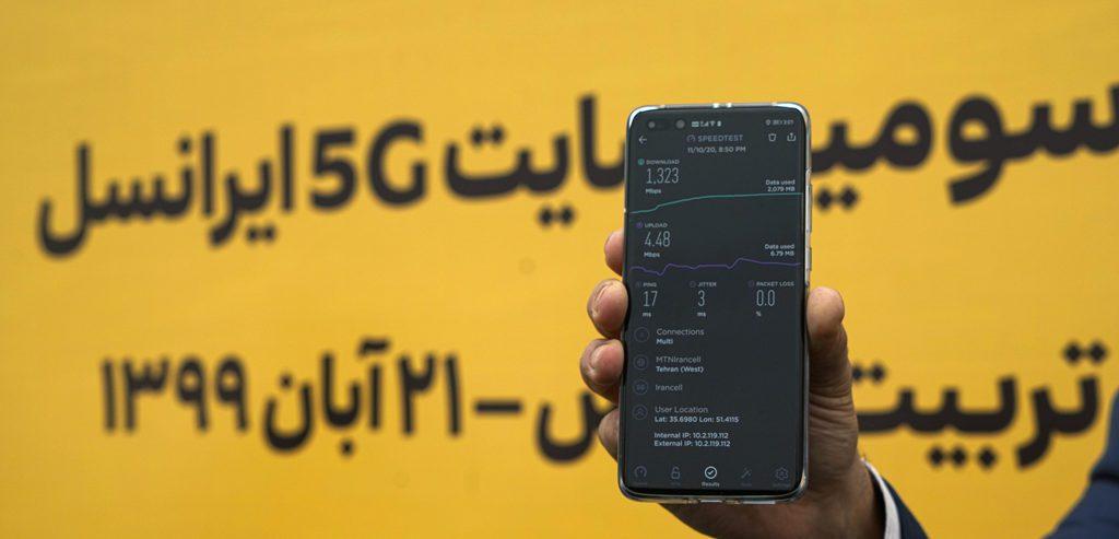 سومین سایت ۵G ایرانسل در دانشگاه تربیتمدرس راهاندازی شد