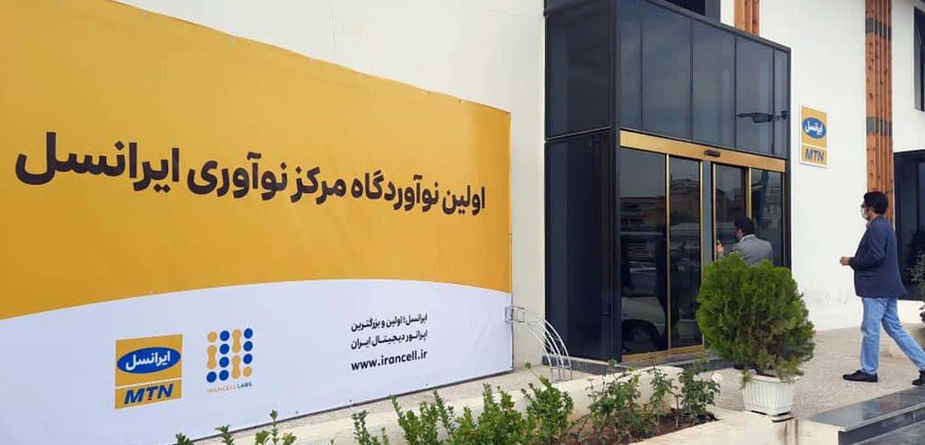 نخستین نوآوردگاه مرکز نوآوری ایرانسل آغاز شد