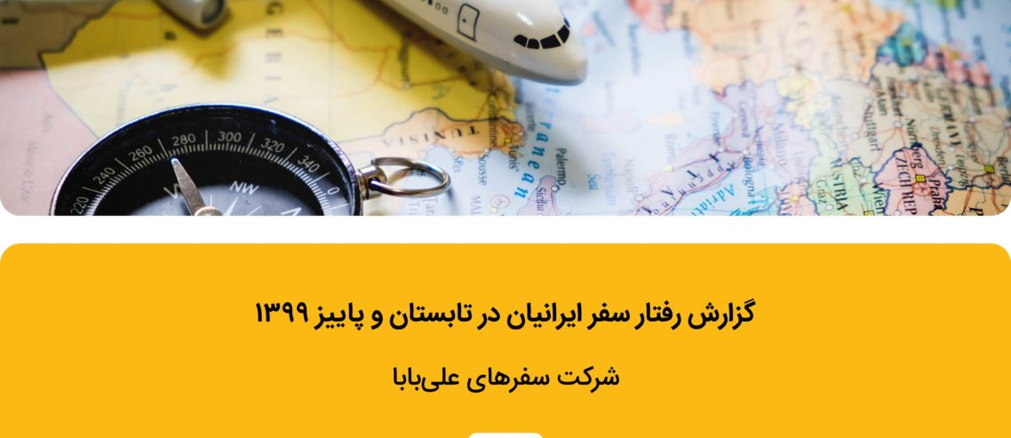 گزارش رفتار سفر ایرانیان در تابستان و پاییز 99 - آبان 99