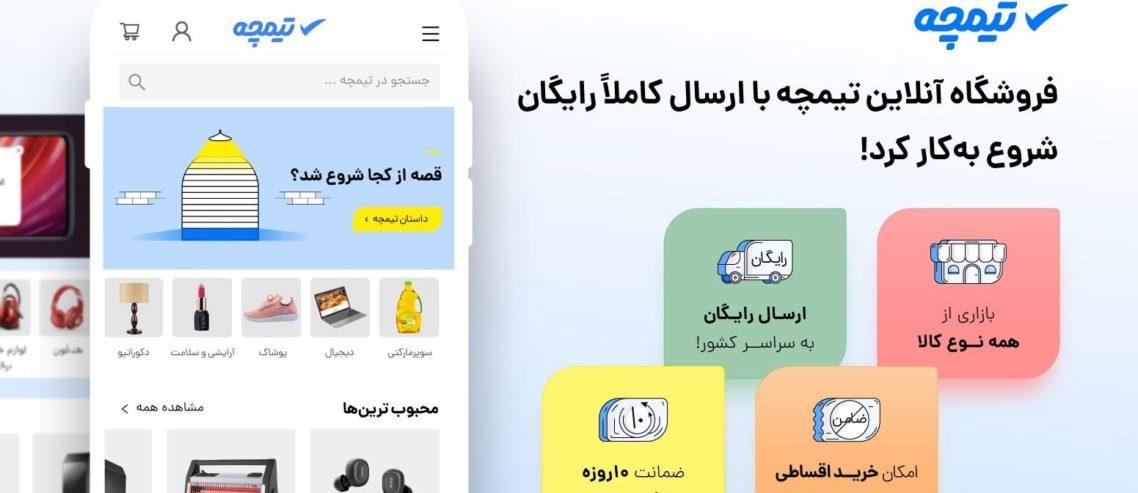 تیمچه، رقیبی جدید برای مارکتپلیسهای ایرانی