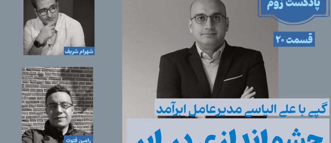 پادکست زوم قسمت بیستم؛ گفتوگو با علی الیاسی، مدیرعامل ابرآمد