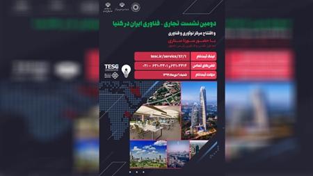 مرکز نوآوری و فناوری ایران در کنیا راهاندازی میشود
