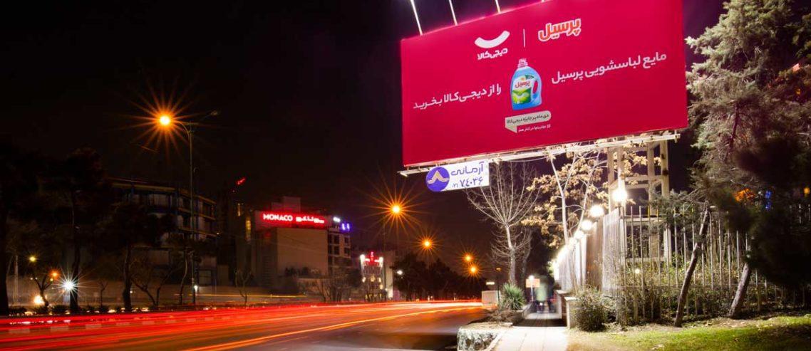 کمپین برندهای ایرانی در دیجیکالا؛ بزرگترین تبلیغات محیطی در تهران