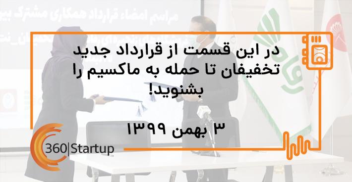 خلاصه اخبار هفته اکوسیستم استارتاپی (۳ بهمن ۱۳۹۹)