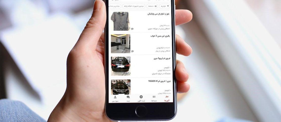 چرا دیوار به عنوان بهترین اپلیکیشن ایرانی برای افراد دارای معلولیت انتخاب شد؟