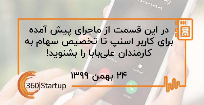 پادکست خلاصه اخبار هفته اکوسیستم استارتاپی (۲۴ بهمن ۱۳۹۹)