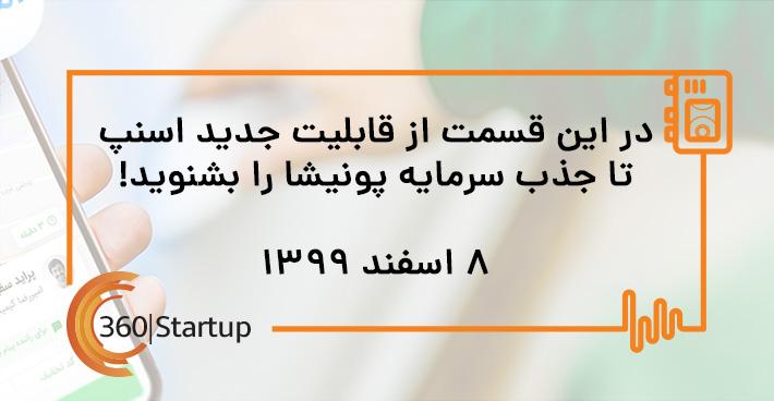 پادکست خلاصه اخبار هفته اکوسیستم استارتاپی (۸ اسفند ۱۳۹۹)