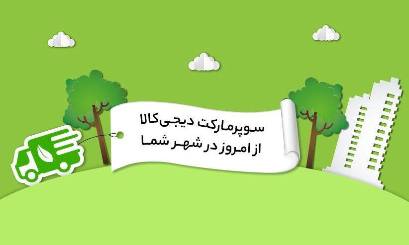 سوپرمارکت دیجیکالا به شهرهای مختلف ایران میرود