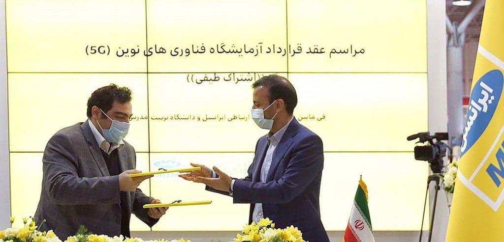 ایرانسل و دانشگاه تربیتمدرس قرارداد همکاری ۶G امضا کردند؛ آواتار رونمایی شد