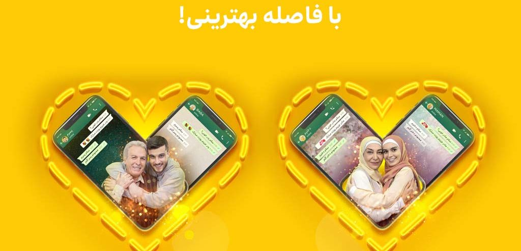 هدایای ویژه ایرانسل برای گرامیداشت «روز مادر» و «روز پدر» اعلام شد