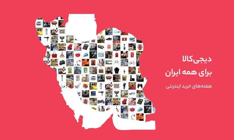 دیجی کالا در طرح هفتههای خرید اینترنتی به استانهای مختلف ایران میرود