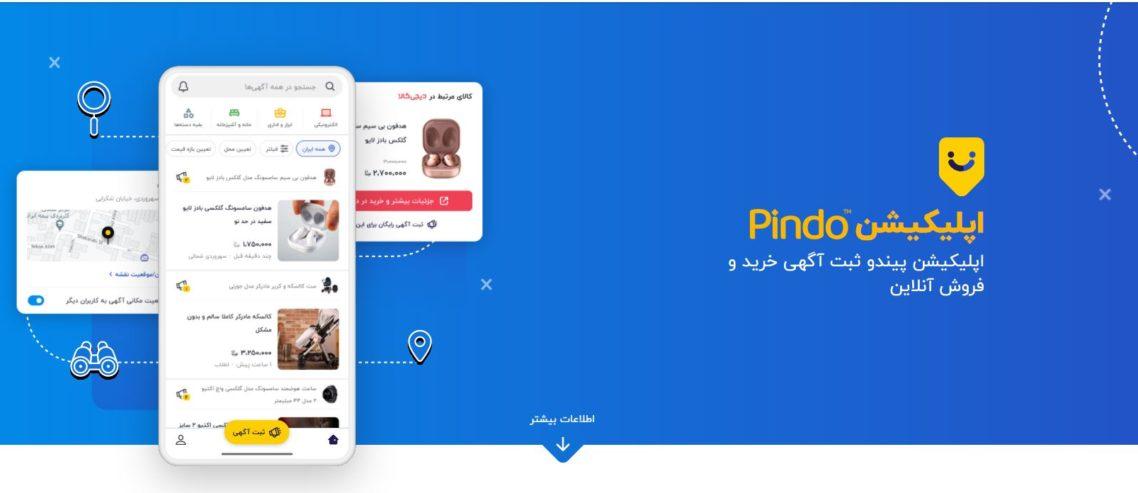 پیندو؛ ورود دیجی کالا به مارکت نیازمندیهای آنلاین
