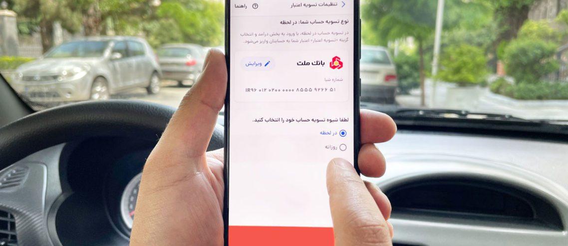 افزایش تعداد بانکهای همکار تپسی برای «تسویه در لحظه» رانندگان