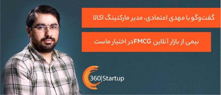 گفتوگو با مهدی اعتمادی، مدیر مارکتینگ اکالا: نیمی از بازار آنلاین FMCG در اختیار ماست
