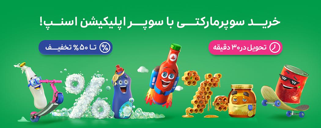 آغاز کمپین جدید اسنپ؛ یک ماه تخفیفهای شگفتانگیز برای خریدهای سوپرمارکتی