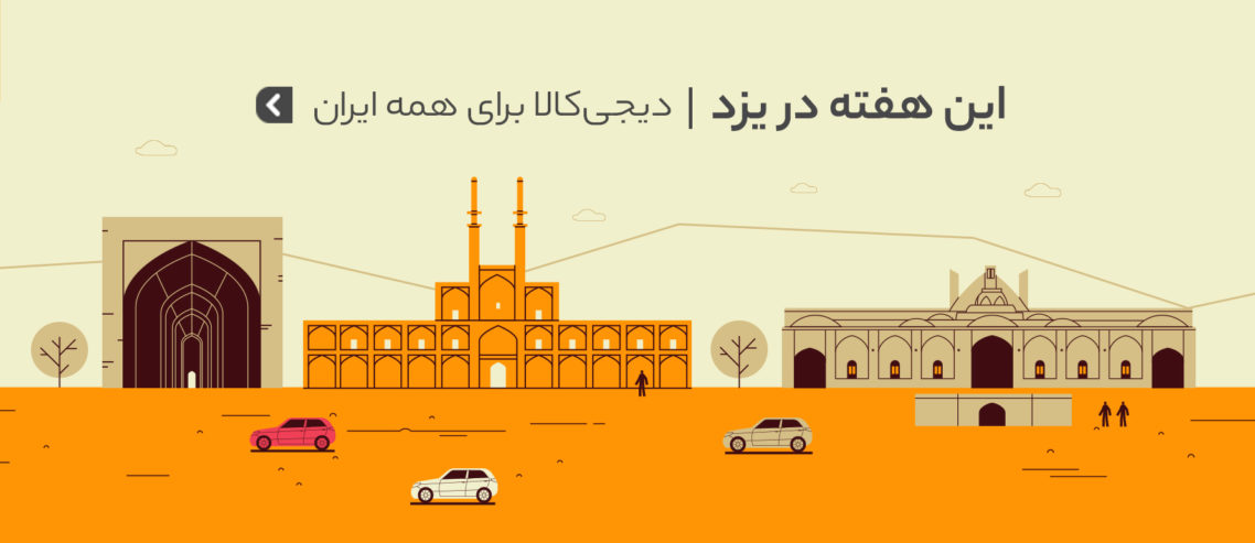 دیجیکالا برای همه ایران؛ هفتههای خرید اینترنتی به استان یزد رسید