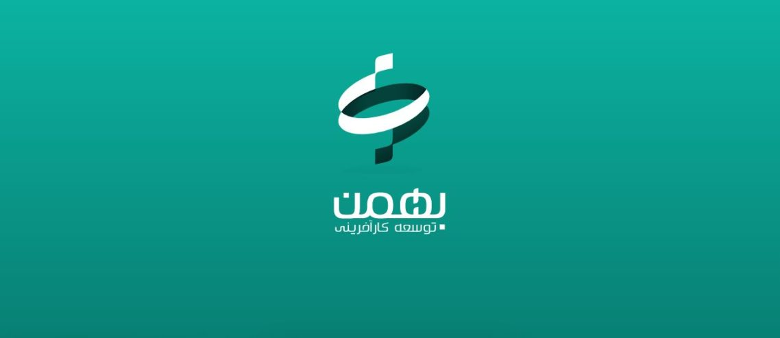 گزارش عملکرد زمستان ۹۹ شرکت توسعه کارآفرینی بهمن منتشر شد