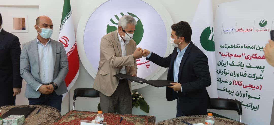 تفاهمنامه همکاری میان پستبانک، دیجیکالا و دیجیپی امضا شد