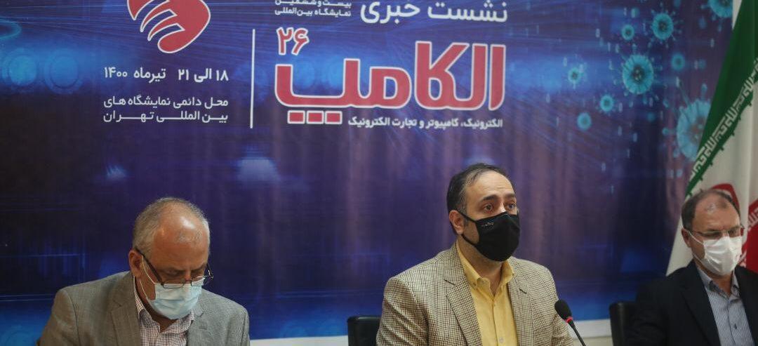 رییس سازمان نظام صنفی رایانهای تهران: الکامپ ۱۴۰۰ با رعایت کامل پروتکلها برگزار میشود