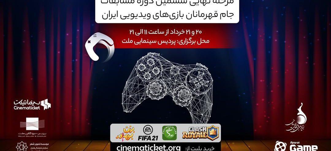 رقابتهای نهایی ششمین دوره مسابقات جام قهرمانان بازیهای ویدیویی ایران در سینما برگزار خواهد شد