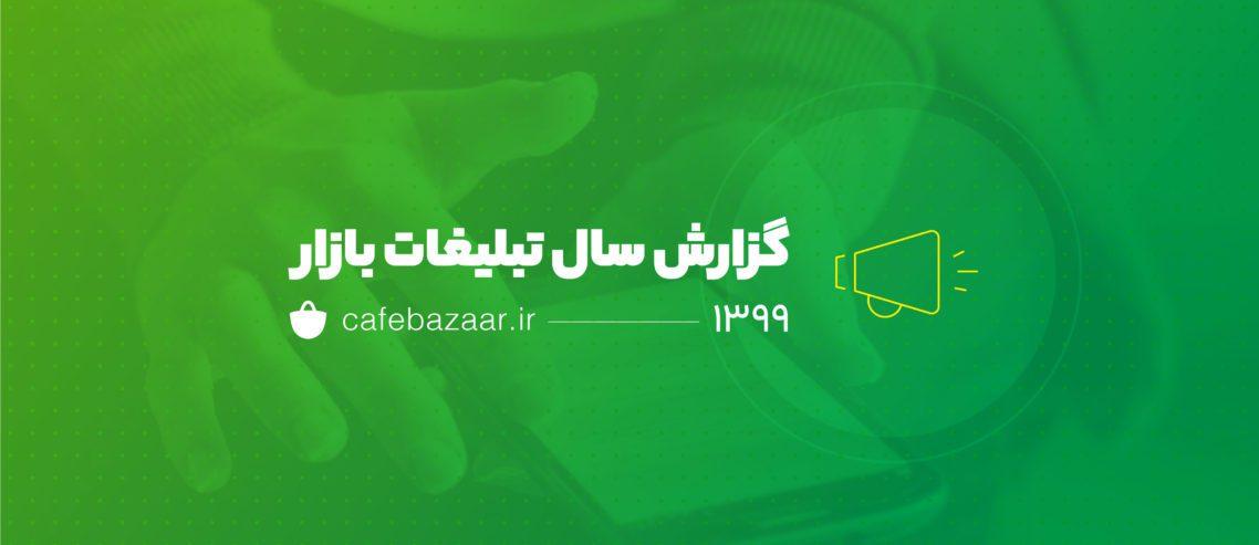 گزارش سال ۹۹ تبلیغات بزرگترین اپاستور ایرانی؛ بازار در حال تبدیل شدن به یک رسانه انتشار محتوا