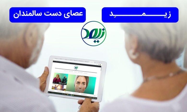 زیمد؛ وبسایتی برای زندگی بهتر سالمندان
