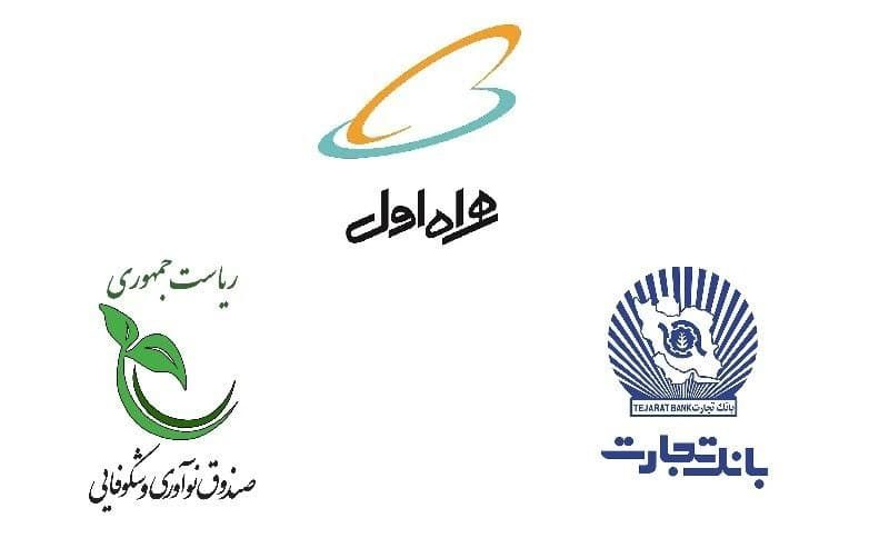 تفاهمنامه سه جانبه همراه اول، بانک تجارت و صندوق نوآوری برای شرکتهای دانشبنیان