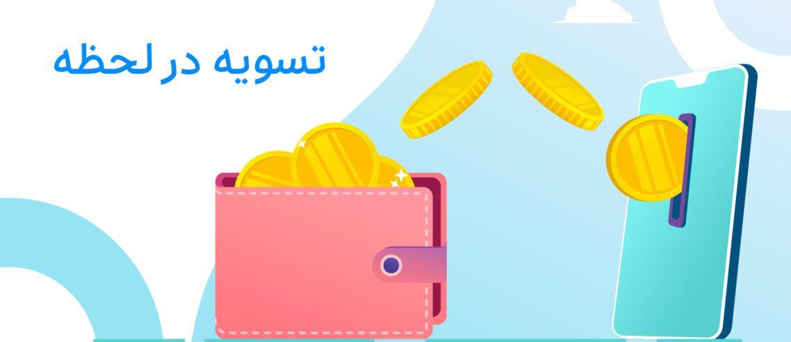 پشتیبانی ۱۲ بانک از قابلیت «تسویه در لحظه» اسنپ