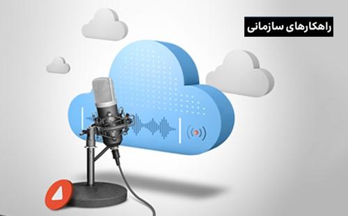 «زیرساخت ابری ایرانسل، برای تحول دیجیتال»؛ اولین وبینار تخصصی ایرانسل سازمانی