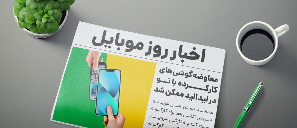 معاوضه گوشیهای کارکرده با نو در لیدالید ممکن شد